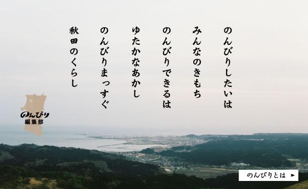 のんびり のんびりまっすぐ秋田...