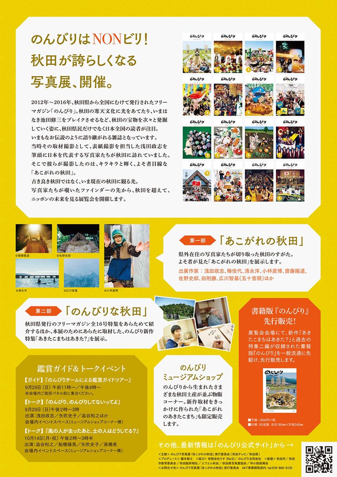 nonbiri_exhibition_2